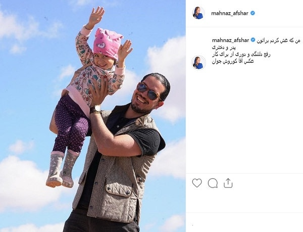 عکسهای یاسین رامین همسر مهناز افشار و دخترش