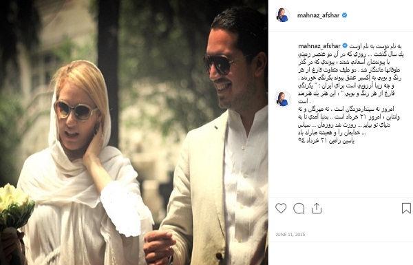 پست اینستاگرام مهناز افشار برای سالگرد ازدواج با همسرش یاسین رامین