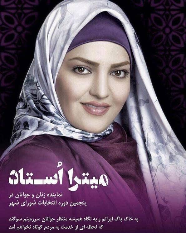 پوستر انتخابانت شورای شهر