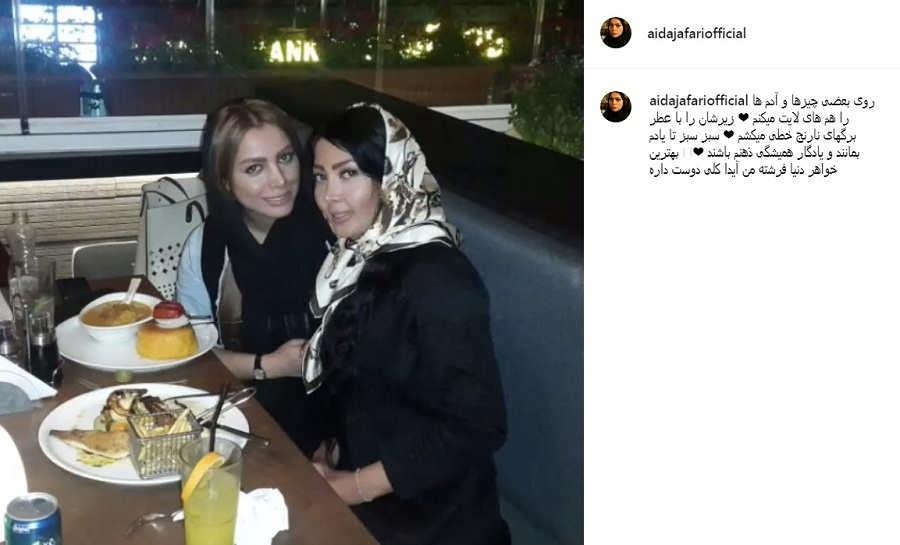 تبریک تولید آیدا جعفری به خواهرش رها