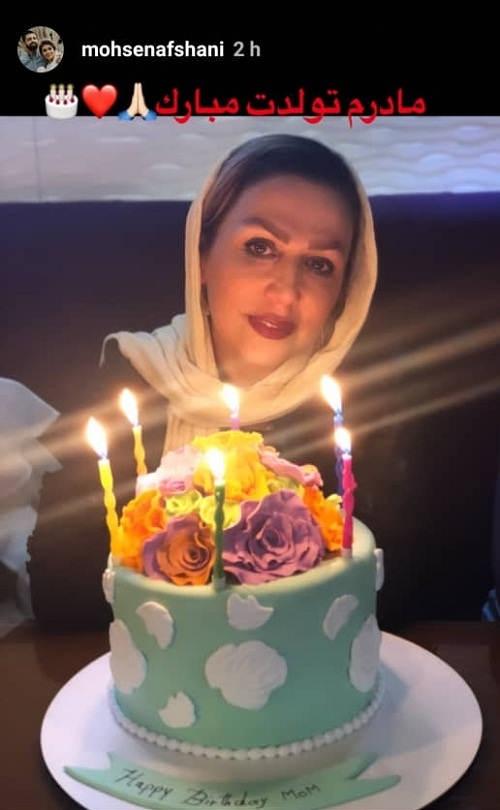 تبریک محسن افشانی برای تولد مادرش