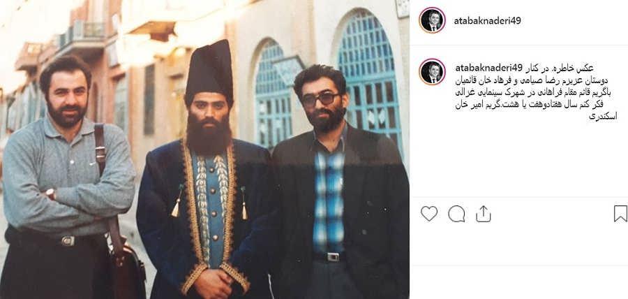 عکس اتابک نادری در کنار فرهاد قائمیان با گریم قائم مقام فراهانی