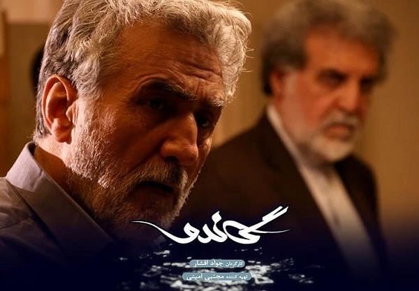 عکس بازیگران سریال گاندو، رضا توکلی