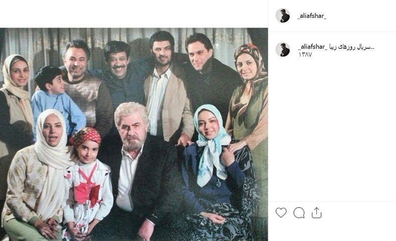 عکس علی افشار در سریال روزهای زیبا سال ۸۷