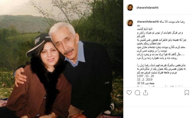 عکس های شراره درشتی و همسرش رضا ژیان