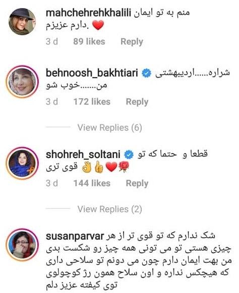 واکنش هنرمندان به پست اینستاگرام شراره درشتی برای بیماری اش