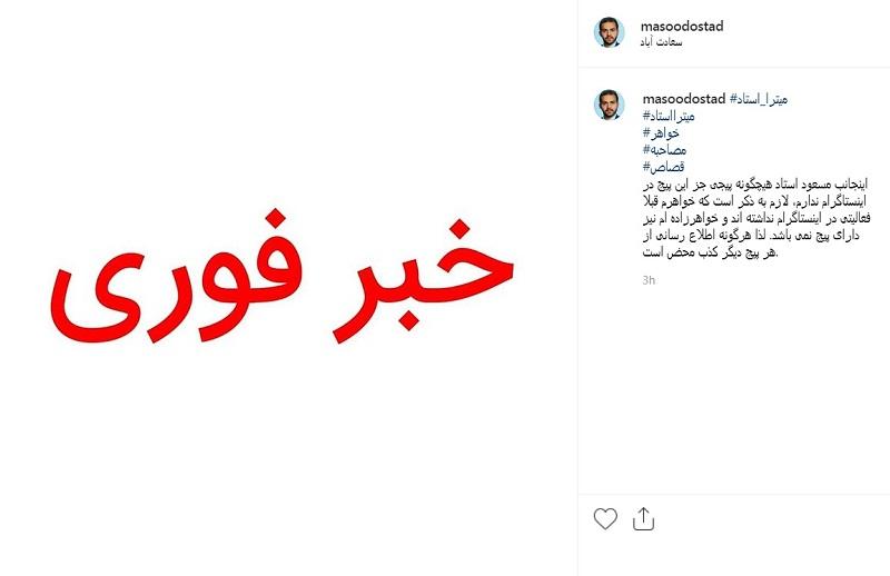 پست اینستاگرام مسعود استاد در مورد ساخته شدن پیج های تقلبی برای خواهر مرحومش میترا استاد