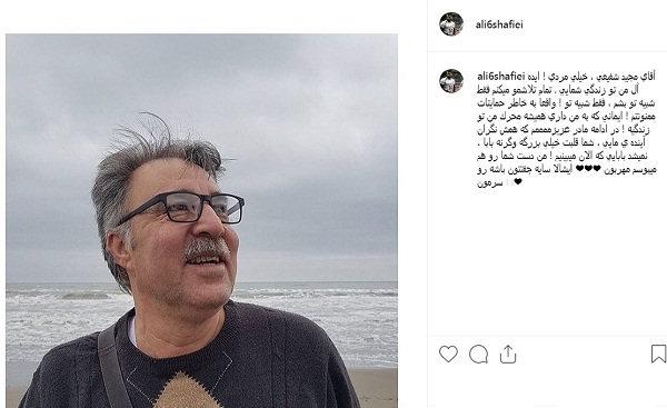 پست اینستاگرام علی شفیعی برای پدر و مادرش