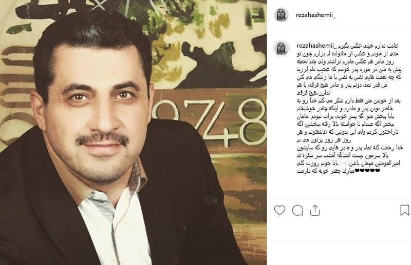 پست اینستاگرام محمدرضا هاشمی برای پدر و مادرش