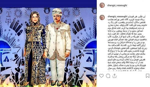 پست اینستاگرام چنگیز وثوقی در مورد ازدواج سومش