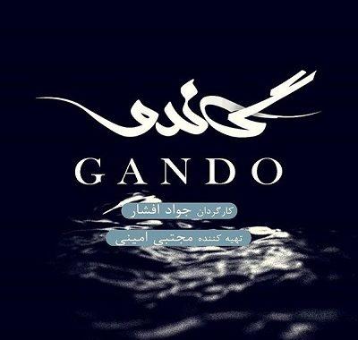 تیتراژ سریال گاندو با صدای محمد علیزاده