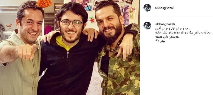 عکس یونس غزالی در کنار دو برادرش