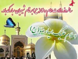 عکس پروفایل تولد امام رضا علیه السلام