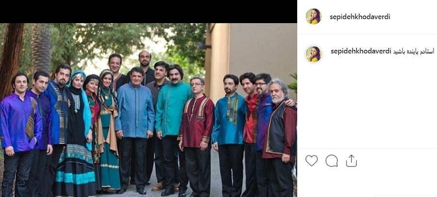 پست اینستاگرام سپیده خداوردی در مورد استاد محمدرضا شجریان