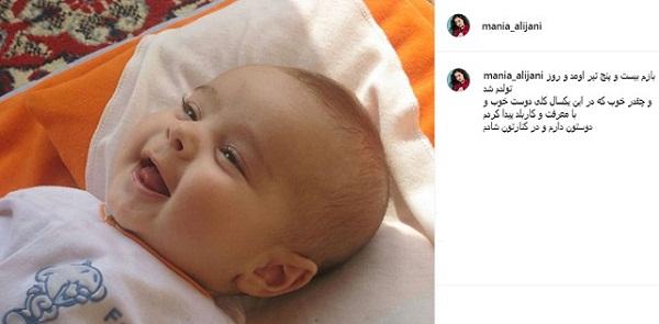 پست اینستاگرام مانیا علیجانی برای روز تولدش