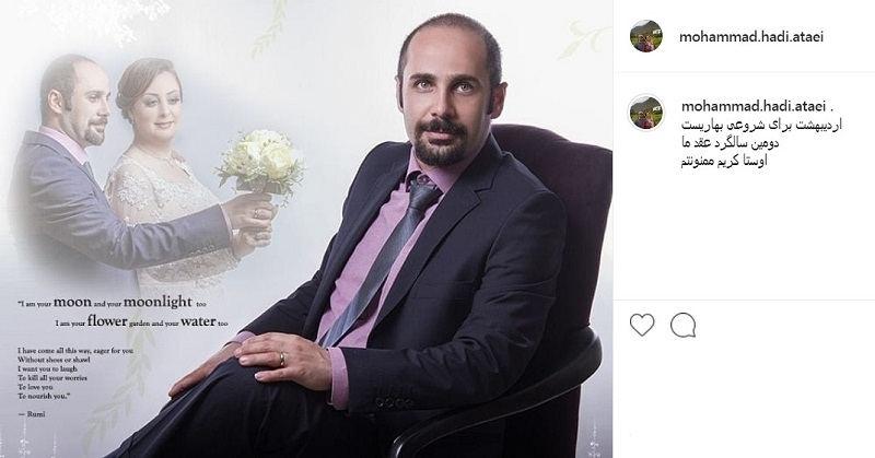پست اینستاگرام محمدهادی عطایی برای سالگرد ازدواج با همسرش