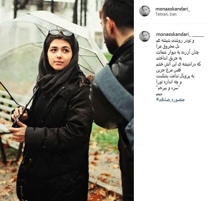 پست اینستاگرام مونا اسکندری از نوشته های مادرش