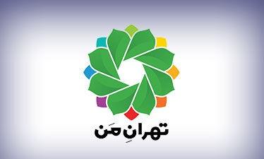 تهران من چیست؟