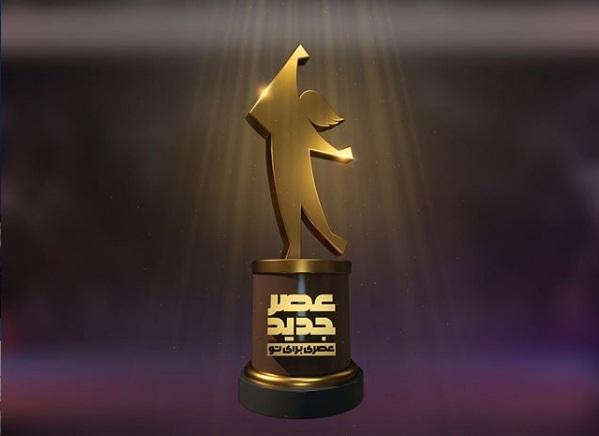 جوایز فینال عصر جدید