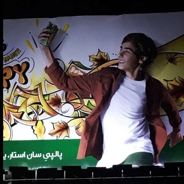 عکس متین مصطفوی بازیگر در بیلبورد تبلیغاتی سان استار