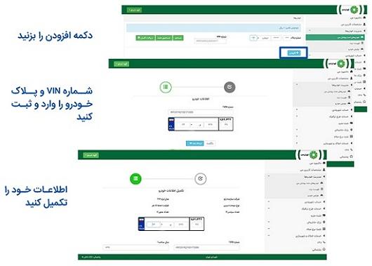 نحوه ثبت نام در تهران من