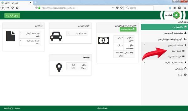 نحوه شارژ حساب شهروندی در سامانه تهران من