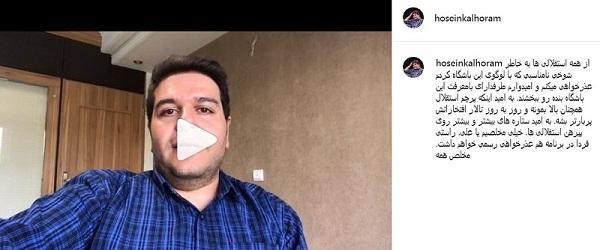 پست اینستاگرام حسین کلهر و عذرخواهی از طرفداران استقلال