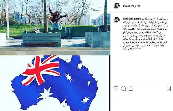پست اینستاگرام شکیب شجره برای ادامه تحصیل در استرالیا