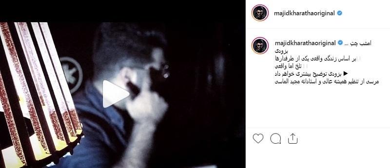 پست اینستاگرام مجید خراطها برای اهنگ امشب چته