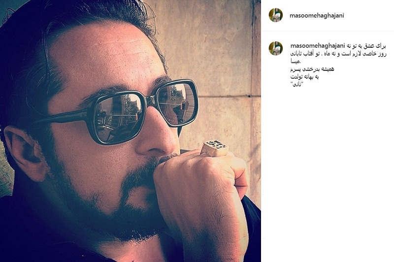 پست اینستاگرام معصومه آقاجانی برای تولد پسرش میسا مولوی