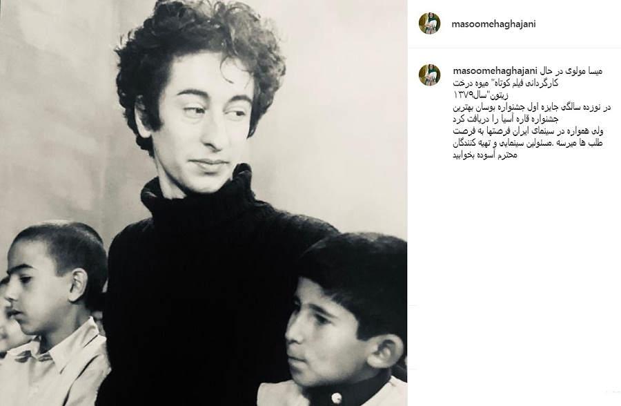 پست اینستاگرام معصومه آقاجانی در مورد پسرش