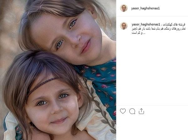 عکس دختران یاسر حق شناس