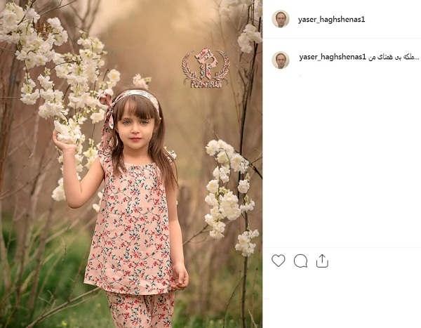 عکس دختر یاسر حق شناس