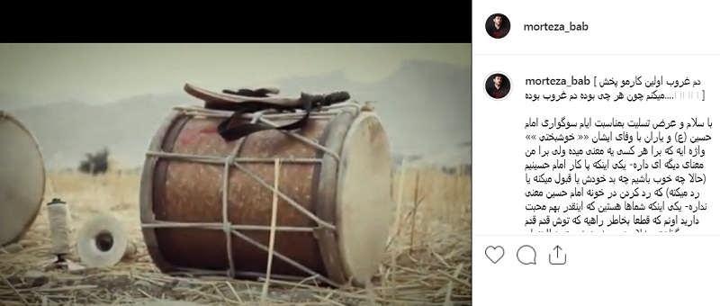 پست اینستاگرام مرتضی باب برای آلبوم جدیدش به مناسبت محرم