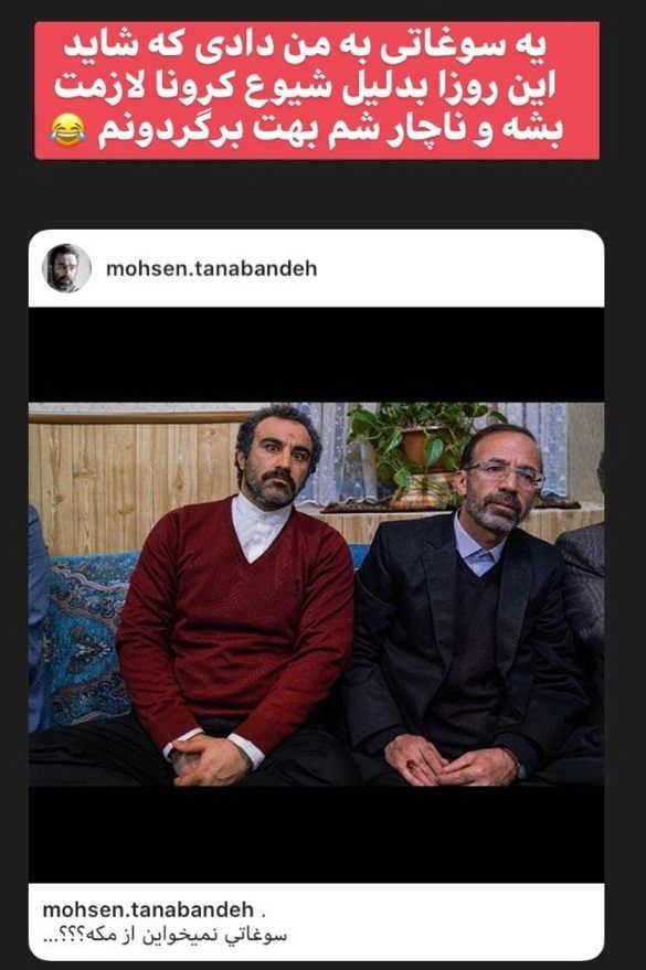 استوری سیدامیرسیدزاده بازیگر نقش نماینده مجلس در پایتخت 6