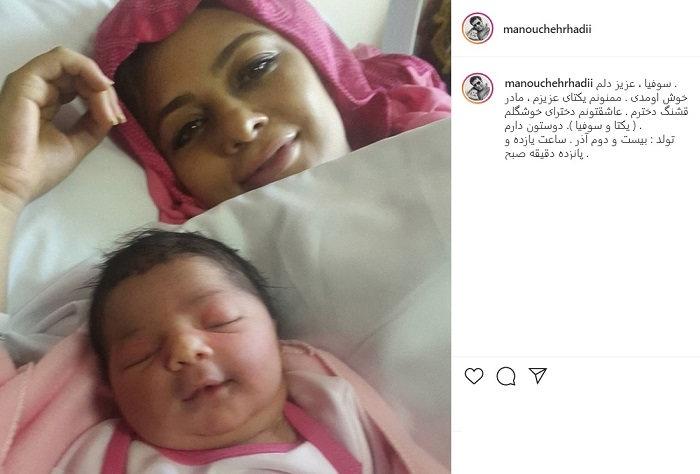 اولین پست اینستاگرام منوچهر هادی بعد از تولد دخترش سوفیا