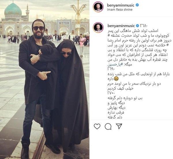 بنیامین بهادری و همسرش شایلی در حرم امام رضا (ع)