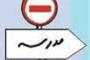 تعطیلی مدارس بعد از عید ۹۹