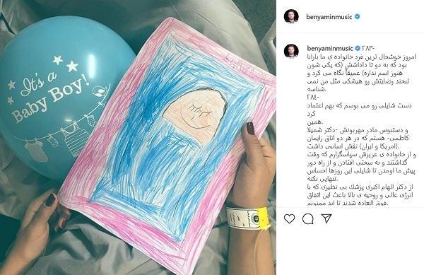 توضیحات بنیامین بهادری برای تولد شایمین بهادری در ایران