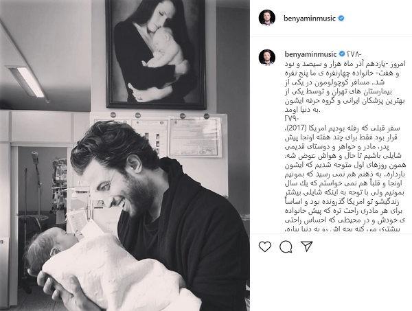 تولد شایمین بهادری پسر دوم بنیامین بهادری در تهران