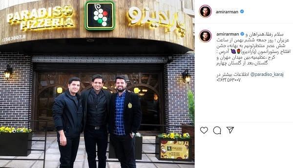 پست اینستاگرام امیرحسین آرمان درباره افتتاح رستورانش