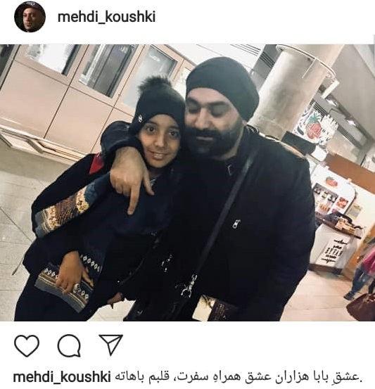 پست مهدی کوشکی در حال خداحافظی از پسرش