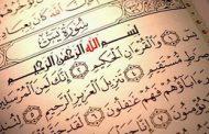 قلب قرآن کدام سوره است؟