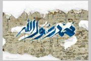 نام پدر بزرگ حضرت محمد + خاندان